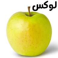 سیب دماوند لوکس  یک کیلو